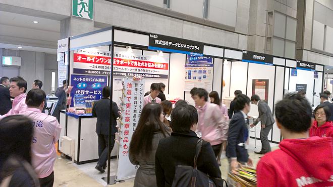 物流代行のデータビジネスサプライ(東京)