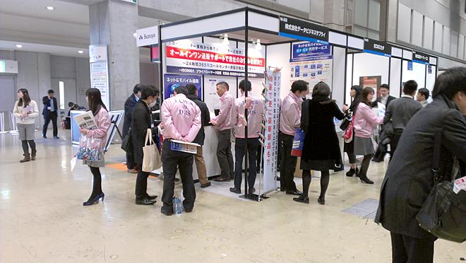 EC通販代行のデータビジネスサプライ(東京)