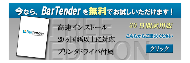 BarTender無料デモ版(ダウンロード)