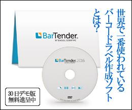 バーコードラベル作成ソフト「BarTender」