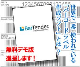 BarTender2019 無料デモ版