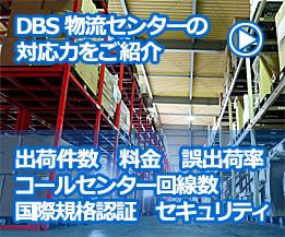 DBS物流センターの対応力