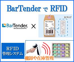 RFID(ICチップ)