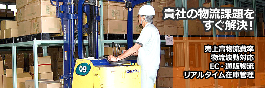 物流代行・梱包発送・検品作業なら、データビジネスサプライ(東京)へ