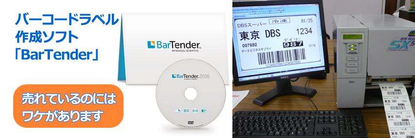 バーコードラベル作成ソフト!