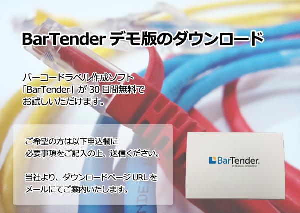 BarTenderデモ版ダウンロードお申込み