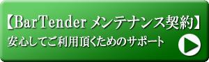 BarTenderメンテナンス契約