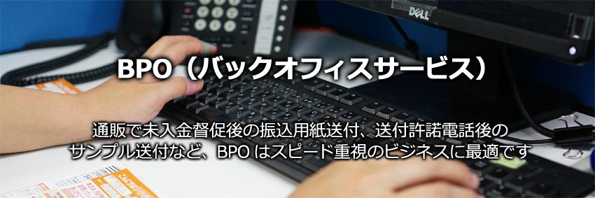 BPO(バックオフィスサービス)