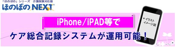 iPhone/iPadでケア総合記録システム運用