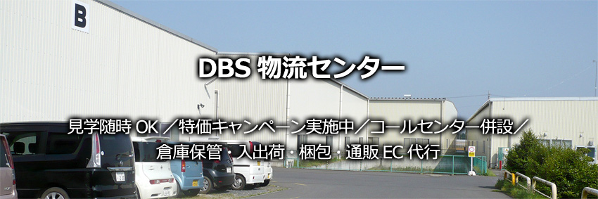 DBS物流センター