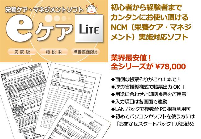 栄養ケア・マネジメントソフト「eケアLite」(病院版・施設版・障害者施設版)・初心者から経験者まで簡単にお使い頂けるNCM(栄養ケア・マネジメント)実施対応ソフト。業界最安値!全シリーズが\78,000。・面倒な帳票作りがこれ1本で・厚労省推奨様式で帳票出力OK・用途に合わせた印刷帳票・入力項目は各画面で連動・LANパックで複数台PC相互利用可