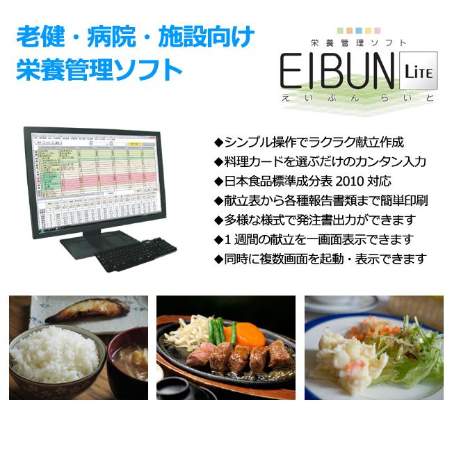 栄養管理ソフト「EIBUN LITE」・シンプル操作でラクラク献立作成・料理カードを選ぶだけの簡単入力・日本食品標準成分表2010対応・献立表 から各種報告書類まで簡単印刷・多様な様式で発注書出力ができます・1週間の献立を一画面表示できます・同時に複数画面を機動、表示できます