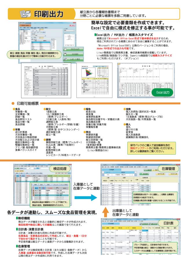 「印刷出力」献立表から各種報告書類まで分野毎に必要な帳票を多数ご用意。Excel(エクセル)で自由に様式を修正可能。Excel出力。PDF出力。帳票カスタマイズ。・印刷可能帳票・栄養価一覧・食品群別リスト・食品分解一覧・成分計算表・糖尿交換単位一覧・腎臓交換単位一覧・アミノ酸・脂肪酸評価・食事バランスガイド・週間献立表(標準/アレルギー/詳細/全量)・給食日誌・栄養報告書・物資使用量・盛り付け表・検収処理・在庫管理・日計表・消費日計表・スムーズな食品管理。