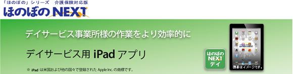 デイサービス用iPadアプリ ほのぼのNEXT