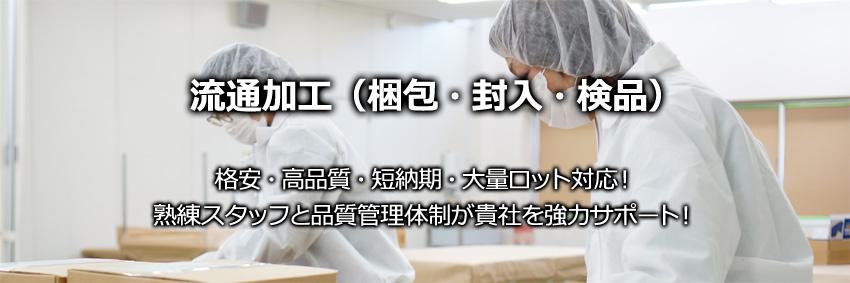 流通加工(梱包・封入・検品・アッセンブリ)