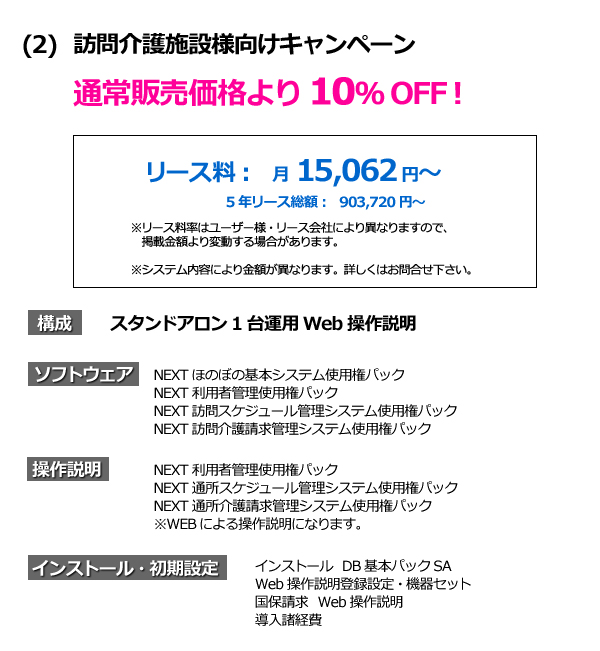 ほのぼのNEXT 訪問介護施設様向けキャンペーン 通常販売価格より10%OFF!