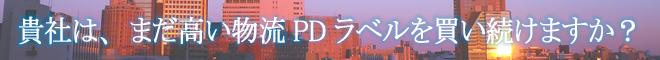 PDラベル格安販売のDBS