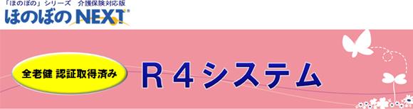 R4システム