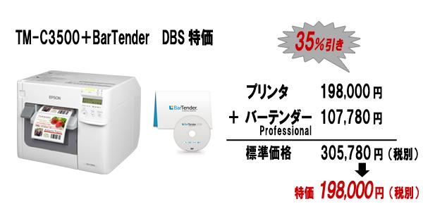 TM-C3500特価