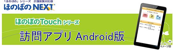 ほのぼのtouch 訪問アプリ Android